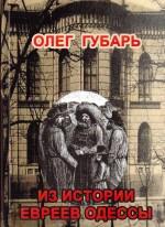 Губарь Олег - Из истории евреев Одессы