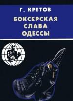 Кретов Георгий
