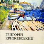 Крыжевский Григорий - Григорий Крыжевский