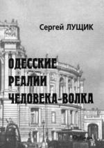 Лущик Сергей