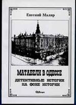 Маляр - Матабели в Одессе