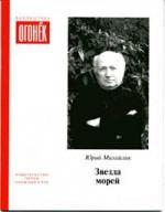 Михайлик Юрий - ЗВЕЗДА МОРЕЙ