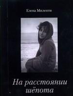 Миленти Елена - На расстоянии шепота