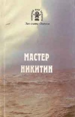 ~ МАСТЕР НИКИТИН