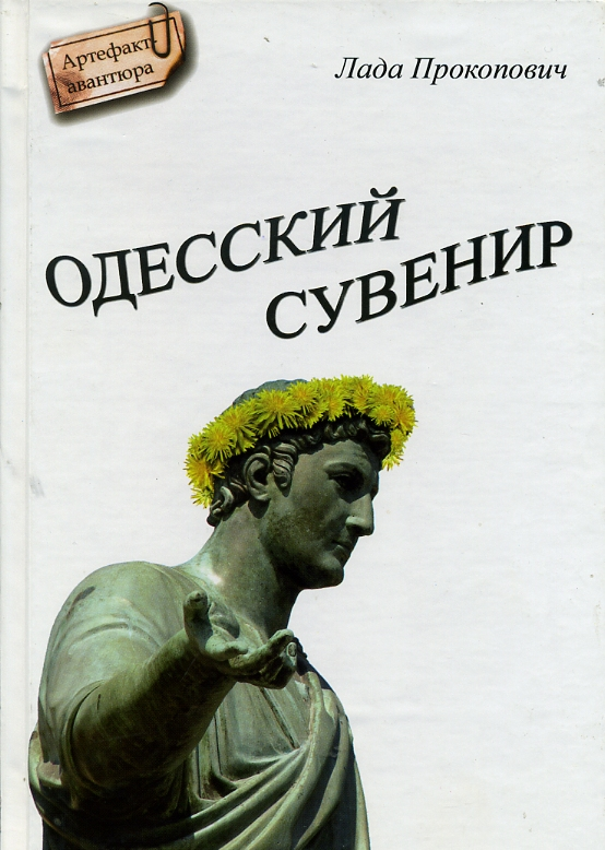 Прокопович Лада Одесский сувенир