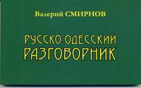 Смирнов Валерий - РУССКО-ОДЕССКИЙ РАЗГОВОРНИК
