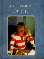 Резник Игорь - Эссе