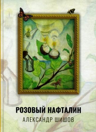 Шишов Александр
