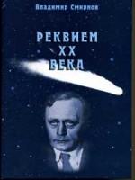 Смирнов Владимир - РЕКВИЕМ ХХ ВЕКА  часть 3