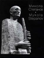 Степанов Николай - Альбом