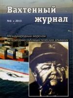 ~ Вахтенный журнал