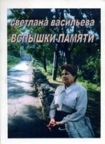 Васильева Светлана
