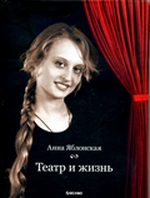 Яблонская Анна - Театр и жизнь