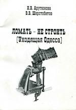 Арутюнова Ломать - не строить (Уходящая Одесса)