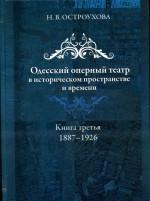 Остроухова - Одесский оперный театр - 3