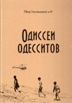 Галчанский - Одиссеи одесситов