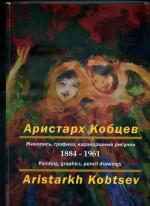 Стопакевич Аристарх Кобцев: живопись, графика, карандашные рисунки