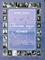 Авербух Одесские музы поэтов