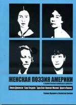 Ицкович Женская поэзия Америки в сравнительных переводах и диалогах