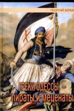 Бербер Греки Одессы - пираты и меценаты