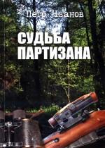 Чванов Петр Петрович - Судьба партизана