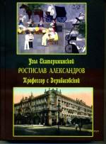 Александров-Угол Екатерининской-Профессор с Дерибасовской