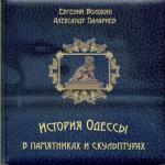 Волокин История Одессы в памятниках и скульптурах