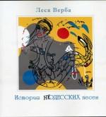 Верба - История неодесских песен