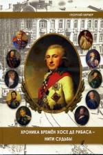 Бербер - Хроника времён де Рибаса - Нити судьбы