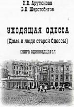 Арутюнова - Дома и люди старой Одессы