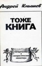 Кнышев - Тоже книга