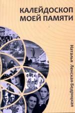 Ленская-Бедрицкая - Калейдоскоп моей памяти