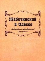 Панасенко Наталья - Жаботинский в Одессе