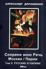 Дорошенко Александр - «Сохрани мою речь» «Москва - Париж». Пять на Пять.Русские в Париже.Том второй