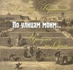 Бирштейн Александр - По улицам моим...Прогулки по Одессе