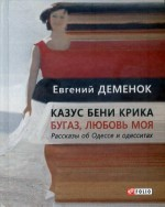 Деменок Евгений - Казус Бени Крика. Бугаз, любовь моя.
