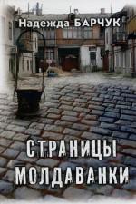 Барчук Надежда - Страницы Молдаванки