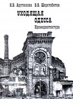 Арутюнова И.В - Уходящая Одесса Промархитектура