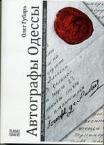 Губарь Олег - Автографы Одессы