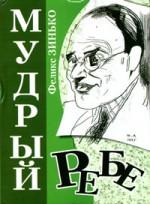 Зинько - МУДРЫЙ РЕБЕ