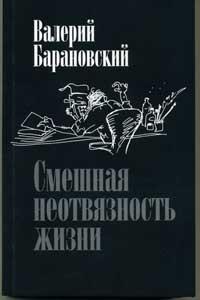 Барановский Валерий - СМЕШНАЯ НЕОТВЯЗНОСТЬ ЖИЗНИ
