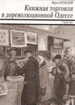 Бельский Мирон - КНИЖНАЯ ТОРГОВЛЯ В ДОРЕВОЛЮЦИОННОЙ ОДЕССЕ