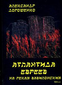 Дорошенко Александр - АТЛАНТИДА ЕВРЕЕВ НА РЕКАХ ВАВИЛОНСКИХ