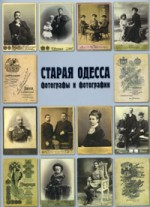 Дроздовский Анатолий - Старая Одесса . Фотографы