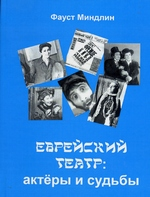 Миндлин Фауст - Еврейский театр: актеры и судьбы