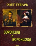 Губарь Олег - Воронцов и Воронцова