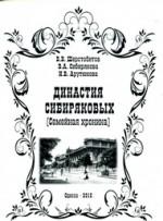 Арутюнова И.В. - Династия Сибиряковых (Семейная хроника)