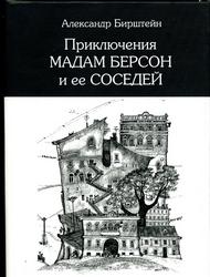 Бирштейн Александр - Приключения мадам Берсон