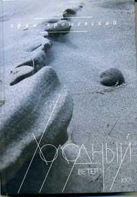 Ярошевский - ХОЛОДНЫЙ ВЕТЕР ЮГА