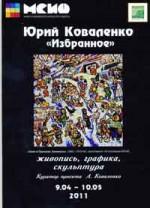 Коваленко Юрий - «ИЗБРАННОЕ»